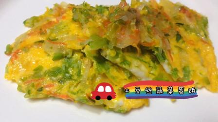 婴儿辅食:土豆丝蔬菜蛋饼非常省事,软嫩有营养,宝宝爱吃好消化