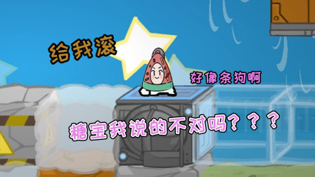 战斗方块剧场:状师你这个姿势,好像糖宝家养的汪汪啊!