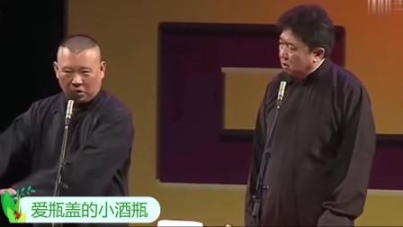 郭德纲评价于谦父亲两个字,谦哥乐的笑场,观众拍手笑!