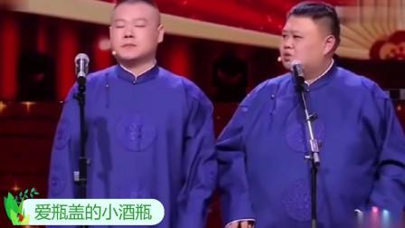 岳云鹏说相声为难孙越,现场观众乐的拍手笑出声!