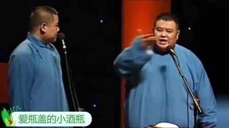岳云鹏说相声挤兑孙越,现场观众嘘声一片,小岳尴尬了!