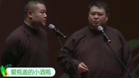 岳云鹏说相声孙越不厚道拆台,现场观众乐的拍手笑!