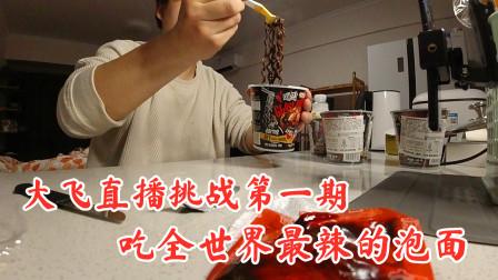 大飞直播挑战第一期:吃全世界最辣的鬼椒面,吃完后肚子非常疼!