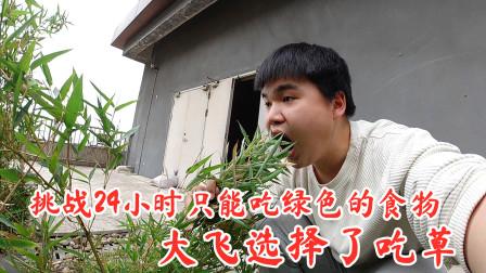 大飞挑战吃绿色的食物,没想到他选择了吃草,你猜草的味道咋样?