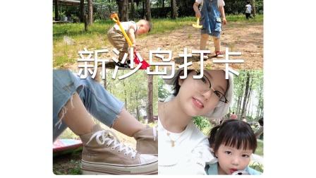 带儿子和侄女来杭州新沙岛打卡/带娃就是变相减肥!/陪伴孩子给孩子一个快乐的童年