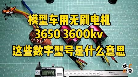 【RC模型】车用无刷电机3650 3600 kv这些数字是什么意思 如何确定无刷电机的尺寸