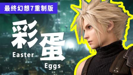 《最终幻想7重制版》那些你不知道的彩蛋