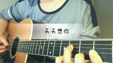 【吉他弹唱】张雨生-天天想你