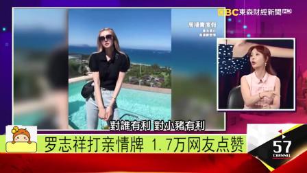 罗志祥打亲情牌挽救人气 1.7万粉丝点赞 周扬青也在其中