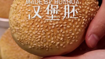 想吃汉堡别再买了!自己在家就能做,圆润蓬松,柔韧暄软!