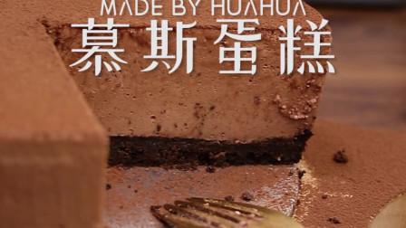无需烤箱就能做出高颜值慕斯蛋糕!口感细腻香浓,带来入口即化的惊艳~#优酷吃货节##厨艺大赏#
