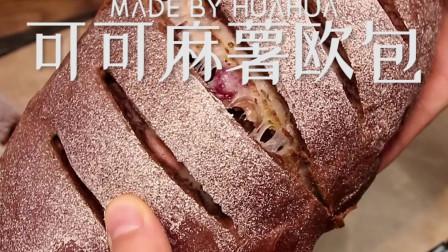 无需揉出手套膜就能做出超好吃的欧包!外皮微脆、馅里柔软#优酷吃货节##厨艺大赏#