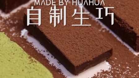 超简单的日式生巧教程来啦!抹茶控可可控都要看过来呀!入口即化丝滑香浓~#优酷吃货节##厨艺大赏#