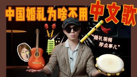 为什么中国的婚礼不用中文歌