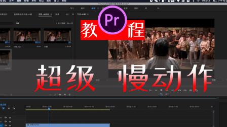 「pr」最快的方法制作超级慢动作 升格视频
