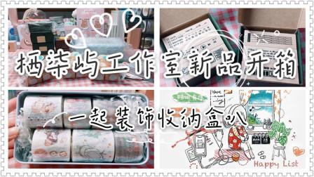【小卡No.179】购物|拼贴_栖柒屿工作室新品开箱_胶带|印章|栗子|手帐拼贴