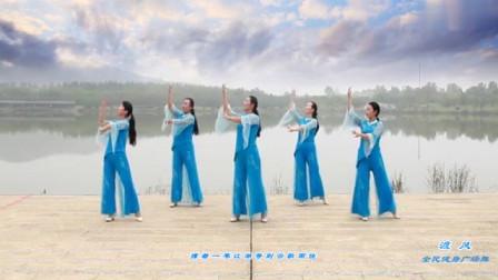 广场舞《渡风》正背面演示,舞姿优美,动作形象大方