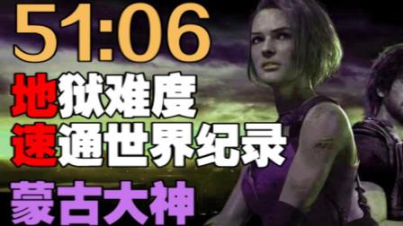 51分06秒!速通天王再度对决 蒙古大神先下一城