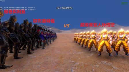 史诗战争模拟器:超级赛亚人孙悟空VS极恶贝利亚以及欧布奥特曼