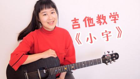 Nancy教你弹吉他,小宇吉他教学,简单又好听