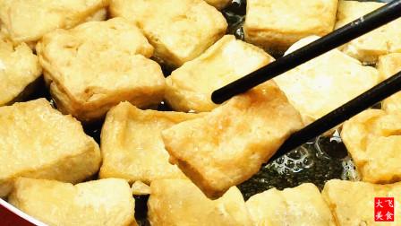 豆腐怎么做好吃?大飞教你懒人做法,营养简单又下饭,香嫩解馋