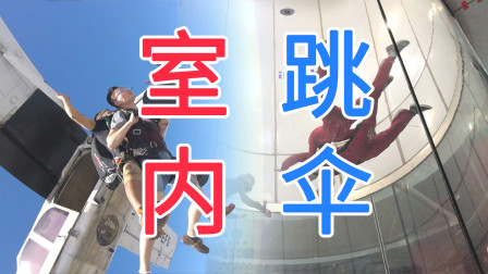 体验室内跳伞 被大风吹飞是什么感觉 风洞和跳伞的区别