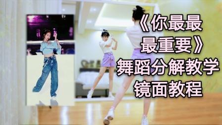 【紫嘉儿】创造营2020《你最最最重要》宋茜版★舞蹈分解教程