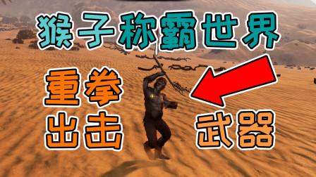 最后的绿洲:当猴子称霸世界,开始对我重拳出击,你能活多久?