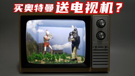 买奥特曼模型送电视机?打开电视一瞬间我泪崩了-刘哥模玩