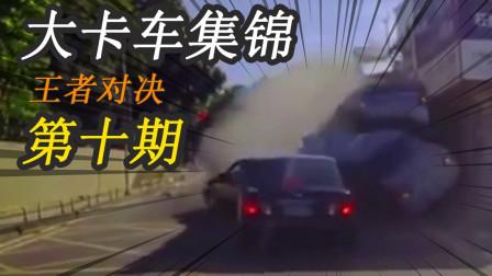 【车祸集锦小Z】大卡车集锦第十期,盘点行车记录仪中的王者对决