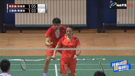 中国国家队VS四川省队交流赛之一2020-05-06 球球是道