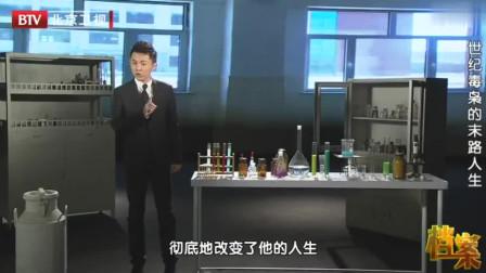 珍贵影像:刘招华原本是贫困农民,如何一步步成为世纪大毒枭?