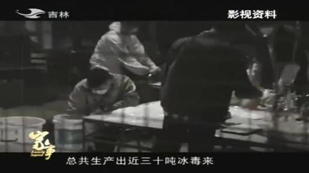 珍贵影像:大毒枭刘招华专造最高危毒品,10微克能要人命