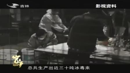 珍贵影像:大毒枭刘招华亲手制出高纯度毒品,狂赚30倍暴利