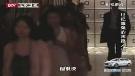 珍贵影像:刘招华制造冰毒30公斤,竟安排小弟去交货,自己暗中电话操控