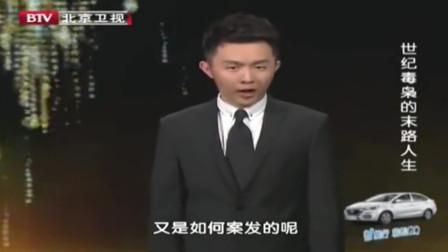 珍贵影像:大毒枭刘招华制毒贩毒,警方抓捕两个马仔,制毒窝点位置曝光