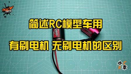 【RC模型】简述RC模型车用有刷电机和无刷电机的区别 什么是有刷电机 什么是无刷电机