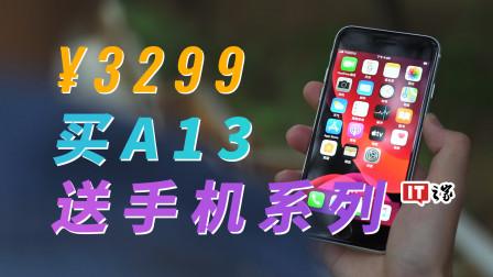 买A13送手机系列,苹果2020款iPhone SE上手体验