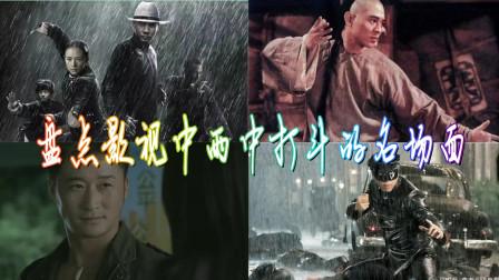 盘点影视中雨天打斗名场面,丝毫不拖泥带水,全程高能霸气侧漏!