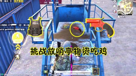 人机9527:挑战只能用放哨亭物资吃鸡,粉丝:这里有信号枪