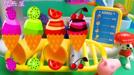 小猪佩奇买汪汪队冰淇淋儿童玩具故事