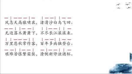 语文 《登高》3
