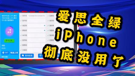 爱思全绿的iPhone彻底没用了 华强北已出一键改绿的机器