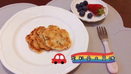 婴儿辅食:龙利鱼土豆饼这样做宝宝很喜欢,软嫩好消化,做法简单