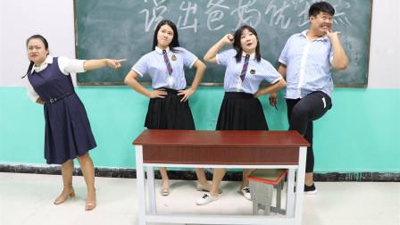 学霸王小九校园剧:老师让学生说自己优缺点,没想学生一个比一个诚实,老师反应真逗