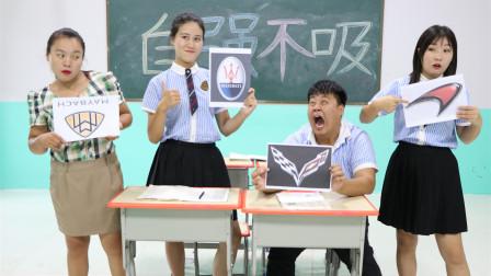 学霸王小九校园剧:老师让同学们认豪车车标,没想女学霸全都认识,老师的反应太逗了