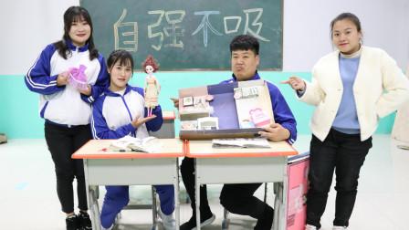 学霸王小九校园剧:老师带来芭比娃娃,没想女学霸用卫生纸给娃娃做了个裙子,真厉害