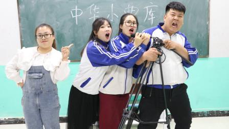 """学霸王小九校园剧:班里举行""""抢歌词大赛"""",没想学渣抱着话筒不撒手!太搞笑了"""