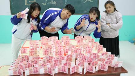 """学霸王小九校园剧:老师举行""""吹钱大赛"""",没想被学生合伙吹的只剩5张,太有趣了"""