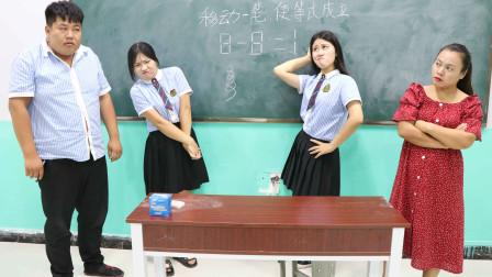 学霸王小九校园剧:老师出题:8-8=1移动一笔使等式成立,没想女同学一笔成立,厉害